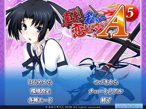 majidewatashinikoishinasai-a-5-011