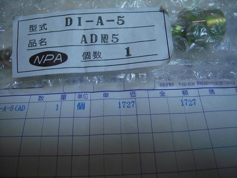 DSCN1188