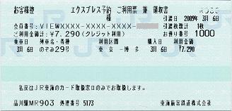 新幹線 領収書