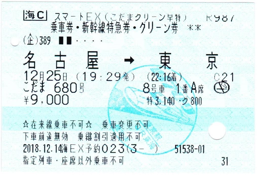新幹線 スマート ex