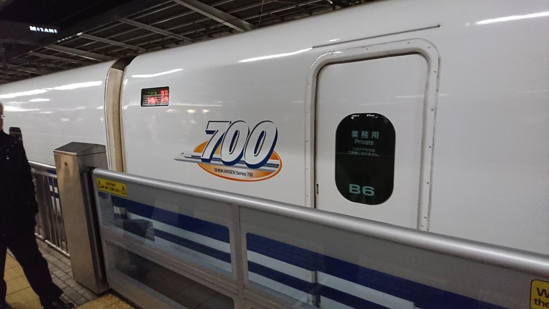 348aa30e58 こだま680号は700系B編成でした。どんどん数が減っているようです。これが最後の乗車となりますでしょうか…