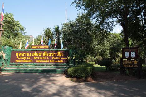 エラワン国立公園
