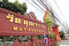 クナラム寺院