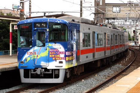 5610 直通特急阪神梅田 ラッピング