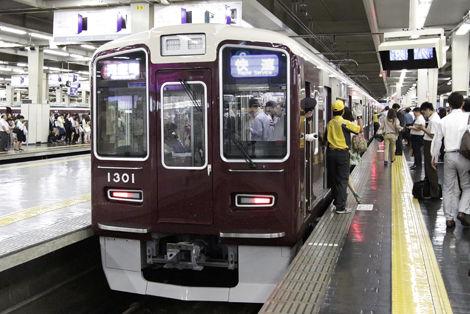 阪急新車1301 快速