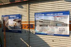 淡路駅リニューアル