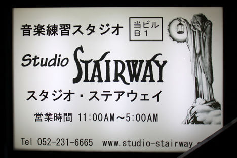 ステアウェイ スタジオ