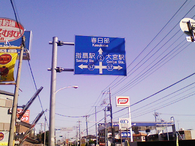 埼玉県道2号さいたま春日部線 : N900iTVブログ