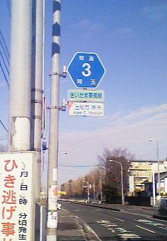埼玉県道3 号さいたま栗橋線 : N900iTVブログ