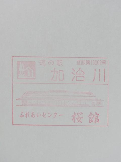 道の駅加治川