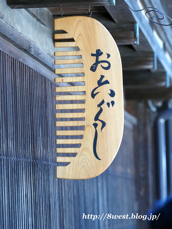 奈良井宿09