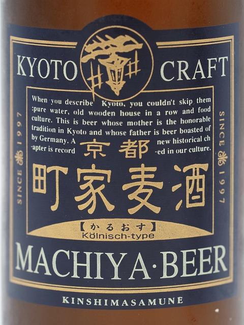 191015京都町家ビール2