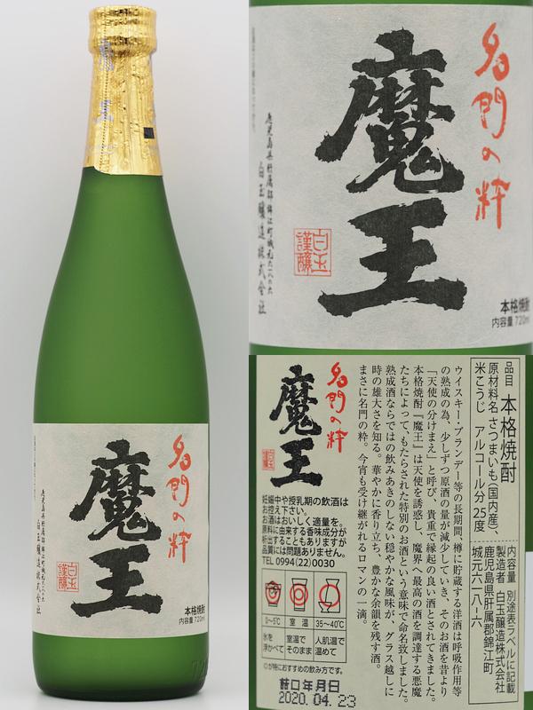 201230魔王
