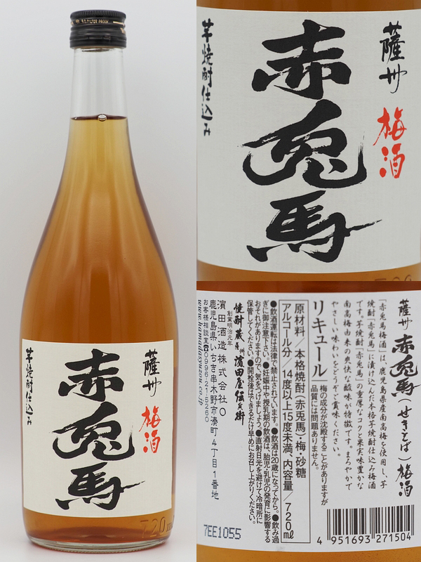 201004赤兎馬