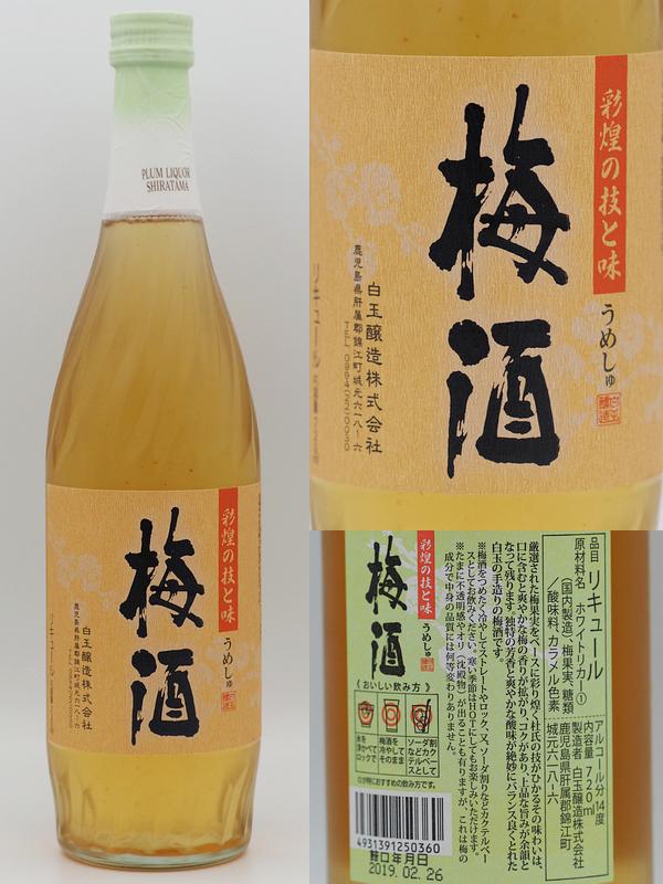 201006白玉梅酒