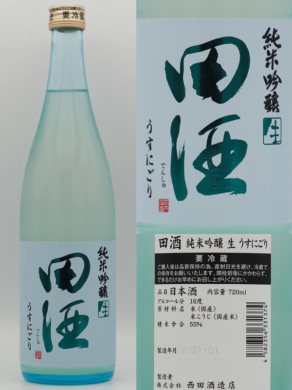 210130田酒