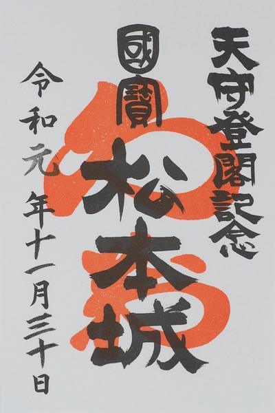 松本城御城印2