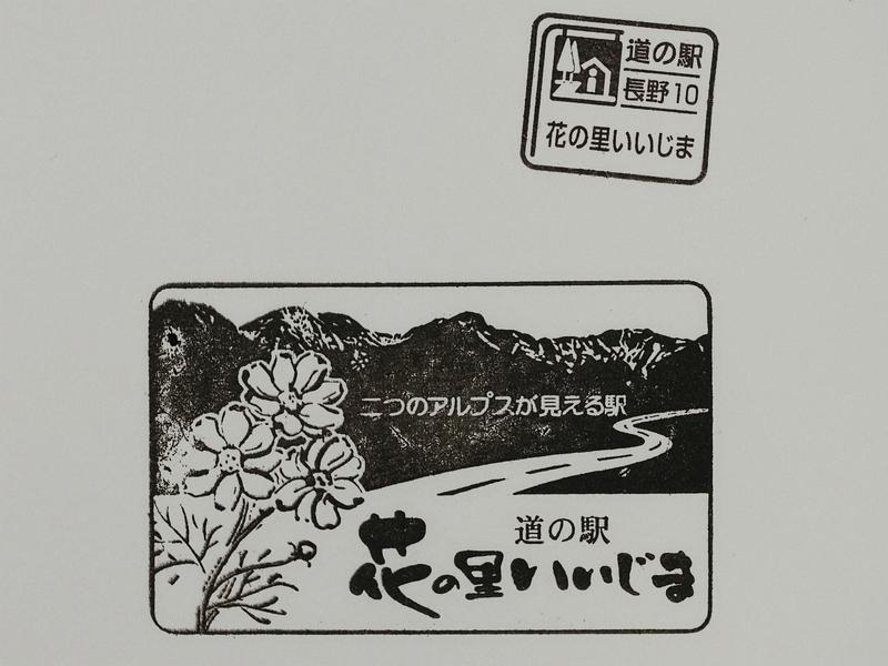 花の里飯島