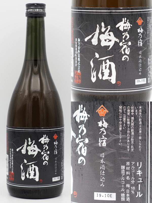 200825梅乃宿