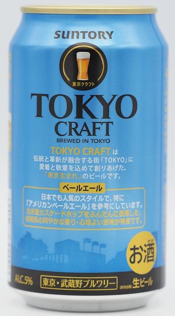 東京クラフト2