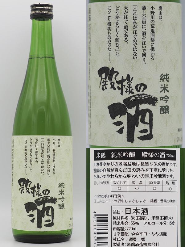 201127殿様の酒