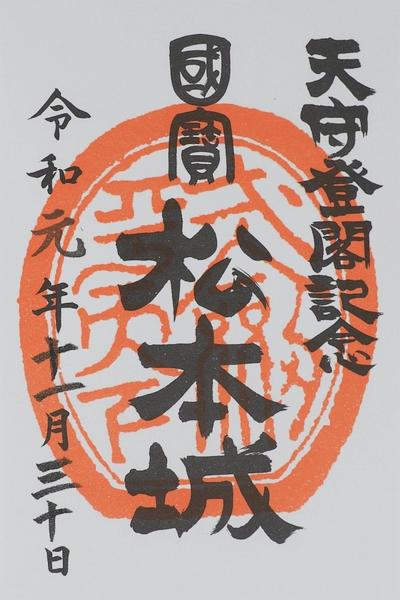 松本城御城印1