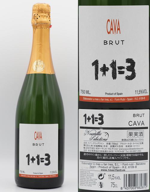 カヴァ1+1=2