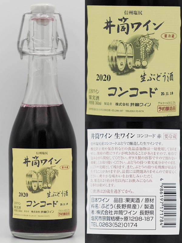 201121井筒ワイン