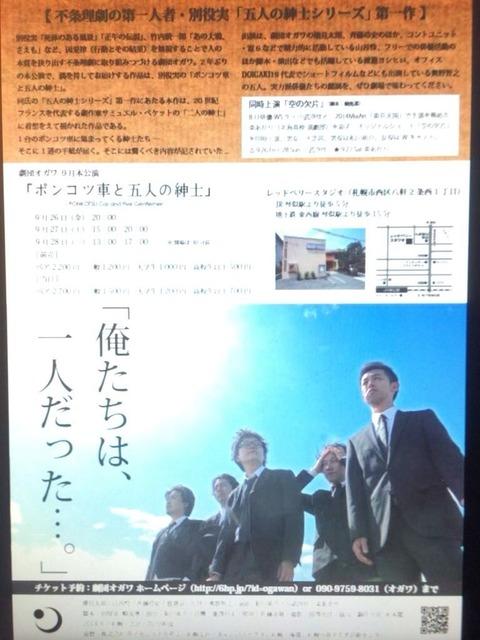 2014-09-04-00-45-18