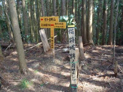 赤坂城跡 038