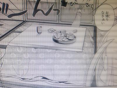 yuu-kotatsu