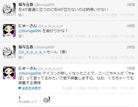 twitter_hidarimagari