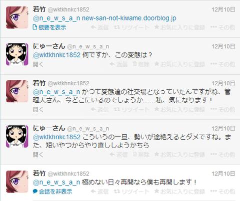 twitter_saikai