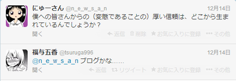 twitter_shinrai