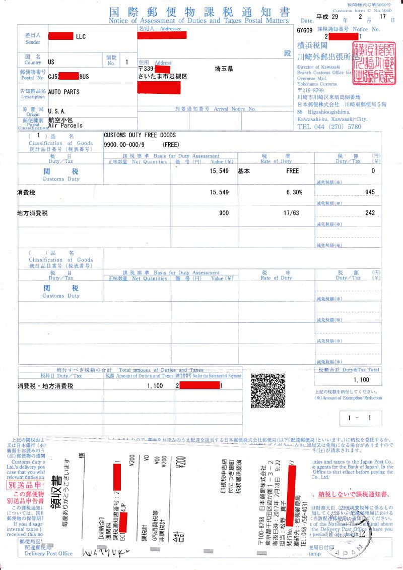 国際郵便課税通知書