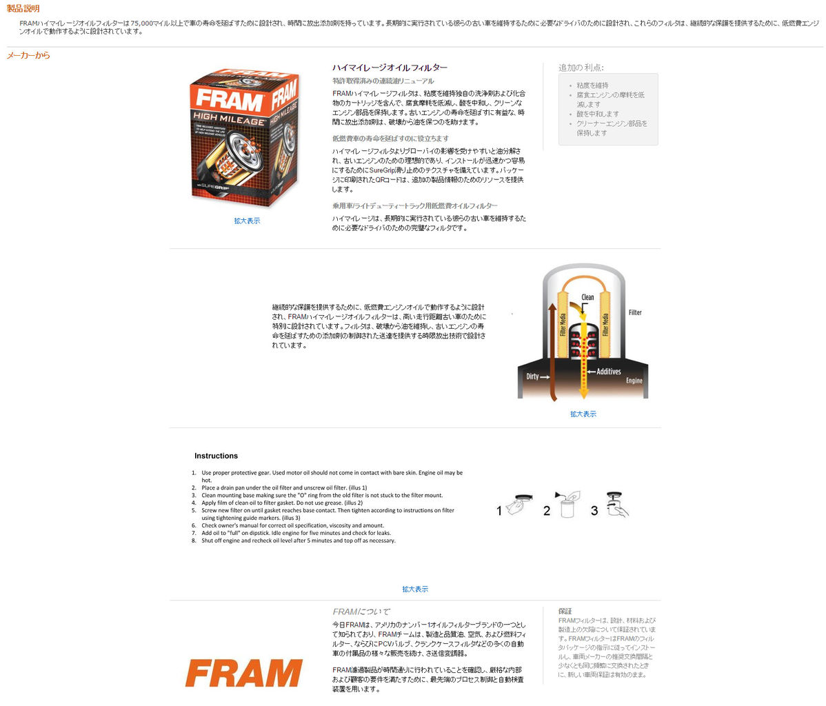 FRAM USA Amazon