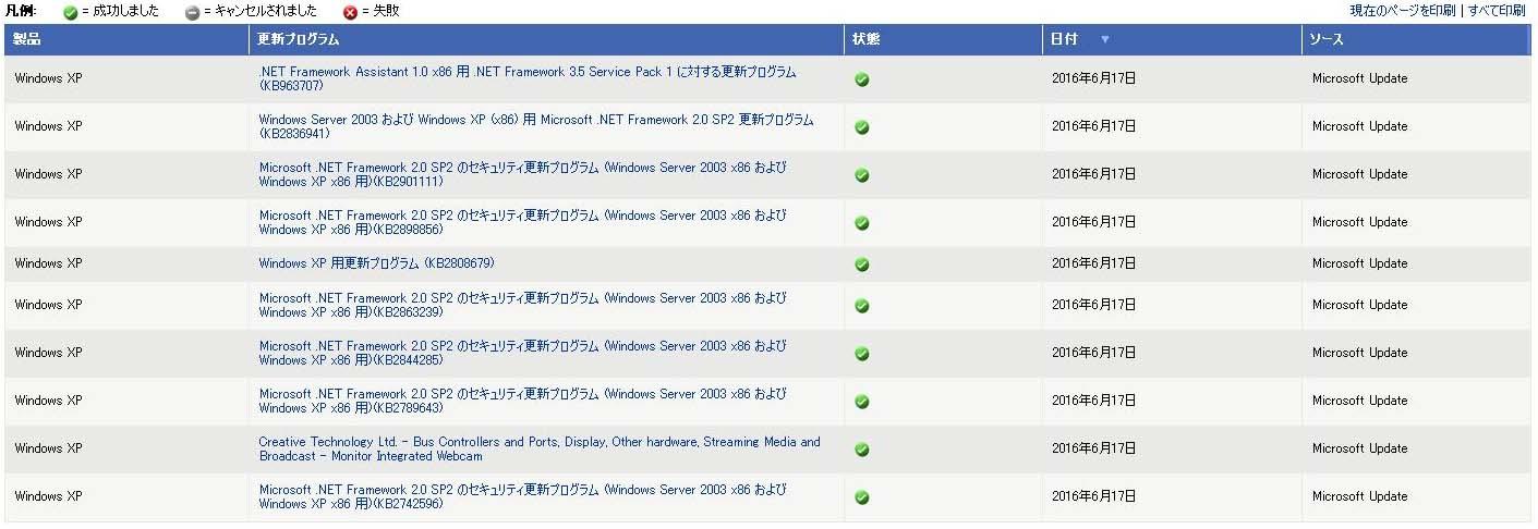 WindowsXP 更新22