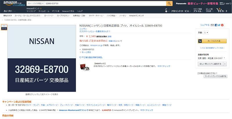 32869-E8700 アマゾン