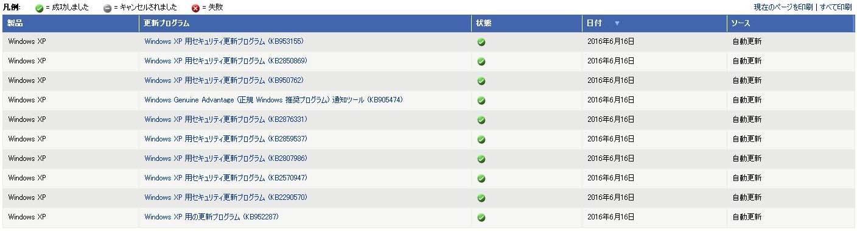 WindowsXP 更新10
