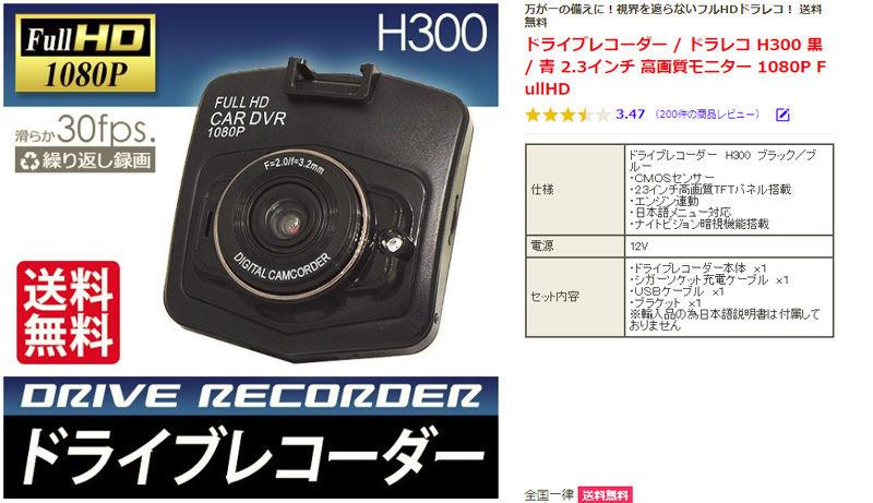 H300 DVR