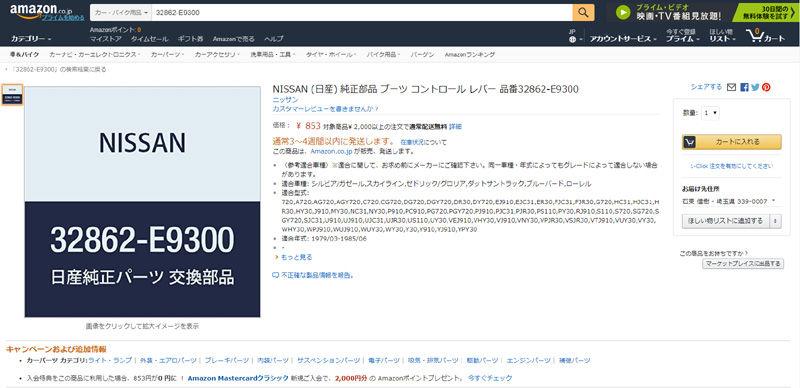 32862-E9300 アマゾン