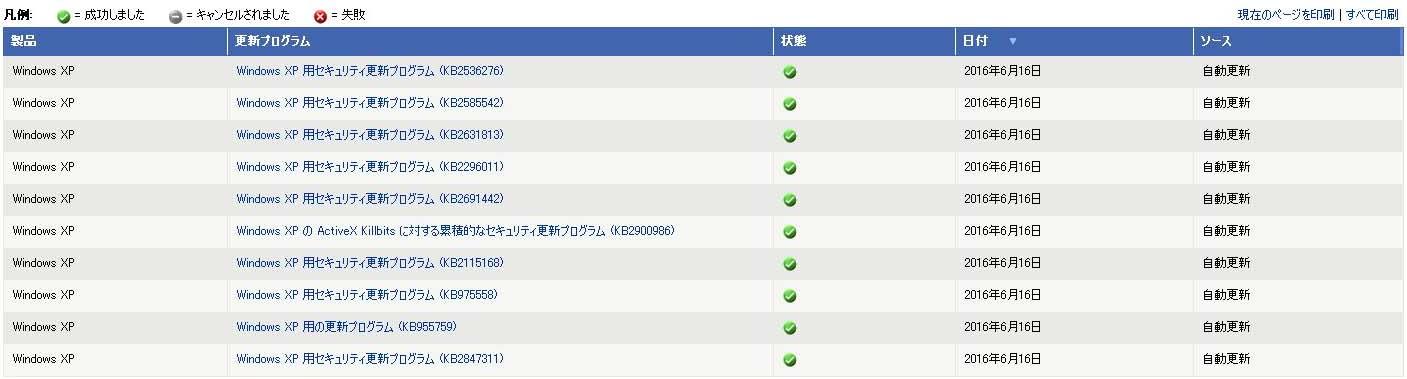WindowsXP 更新04