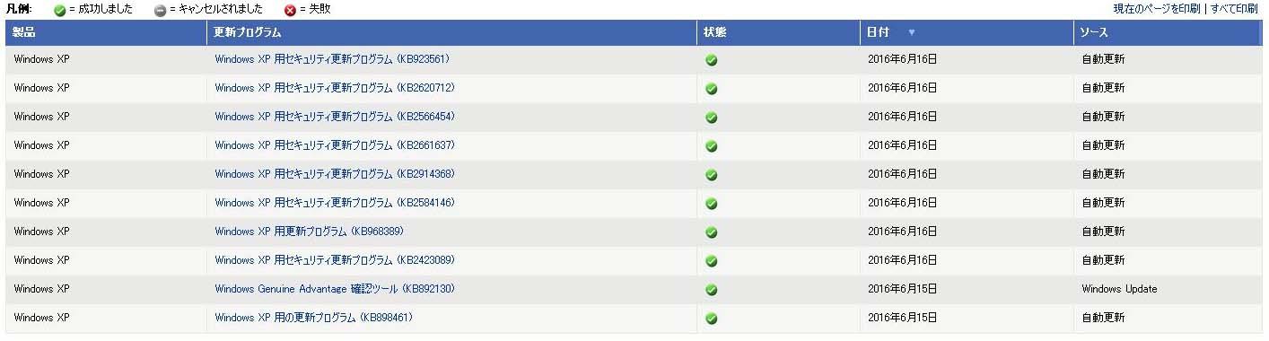 WindowsXP 更新15