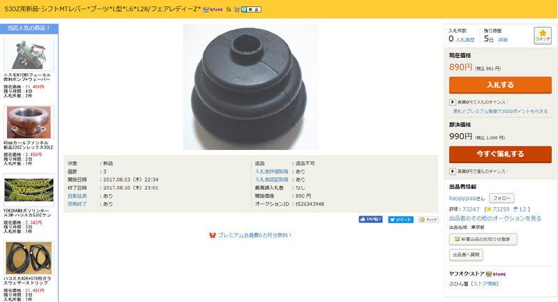 32862-E9300 ヤフオク