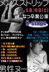20130518Nフライヤ表