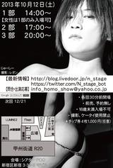20131012N本公演裏