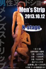 20131012N本公演表