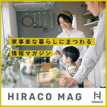HIRACO (正方形)