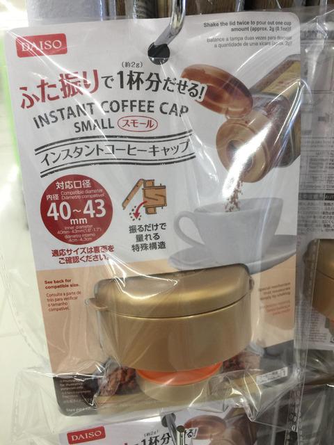 コーヒーキャップ