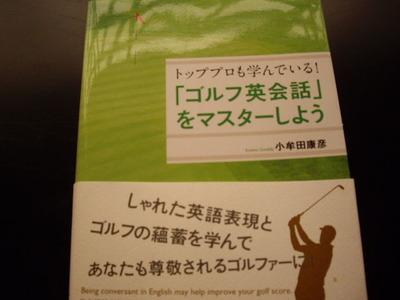 ゴルフの本 002